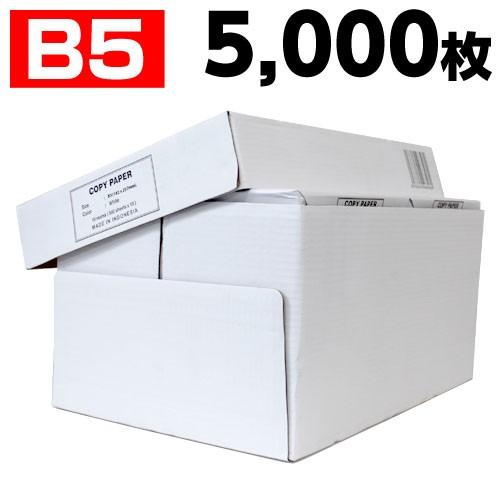 コピー用紙 B5 5000枚 高白色(500枚×10冊)...