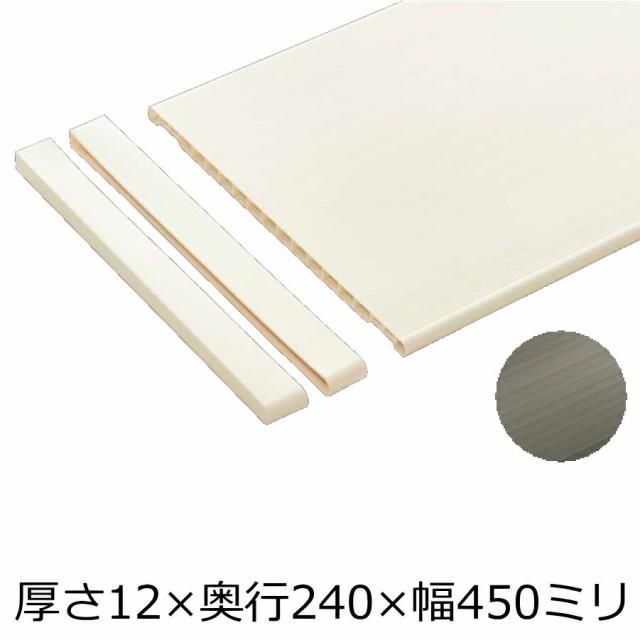 樹脂棚板(12×240×450 8枚入り)  南海プライウ...