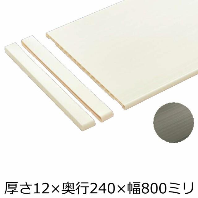樹脂棚板(12×240×800 8枚入り)  南海プライウ...