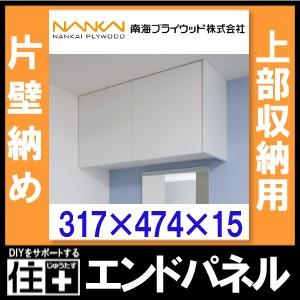 トイレ上部収納用エンドパネル JSEP-CW (トイ...