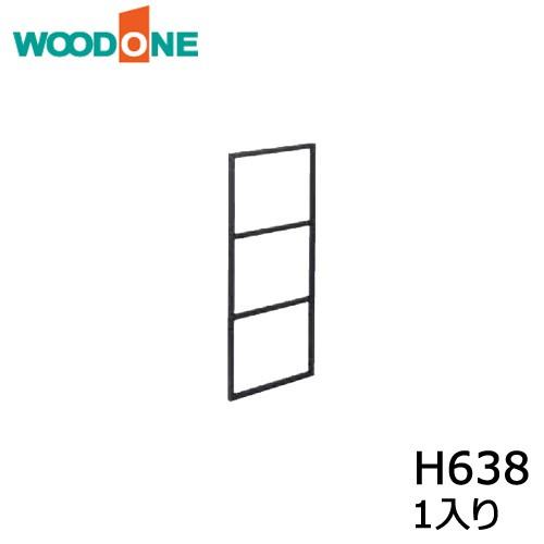 カベツケ 1入り H638 ブラック 【ウッドワン】【W...