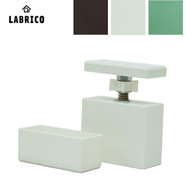 LABRICO(ラブリコ)2×4 アジャスター(1セット...