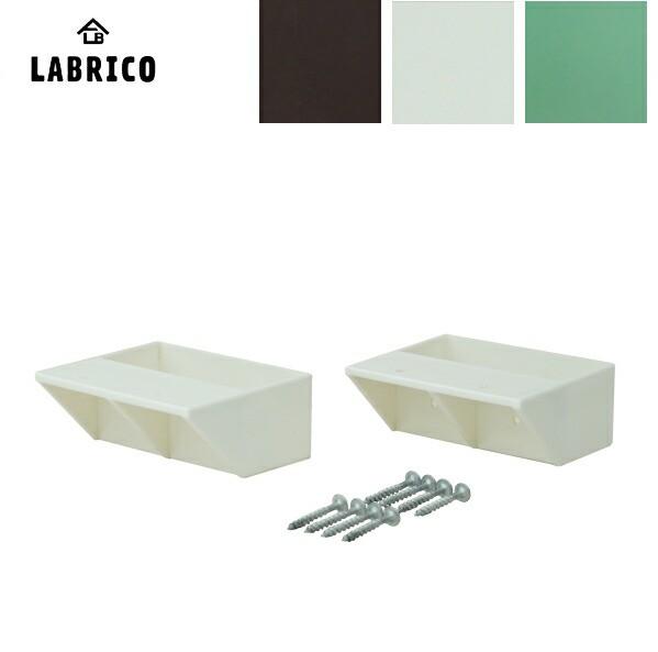 LABRICO(ラブリコ)2×4 棚受シングル(2個入)2...