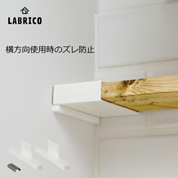 1×4アジャスターサポート LABRICO(ラブリコ) ...
