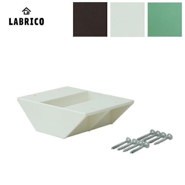 LABRICO(ラブリコ)2×4 棚受ダブル(1個入)棚...