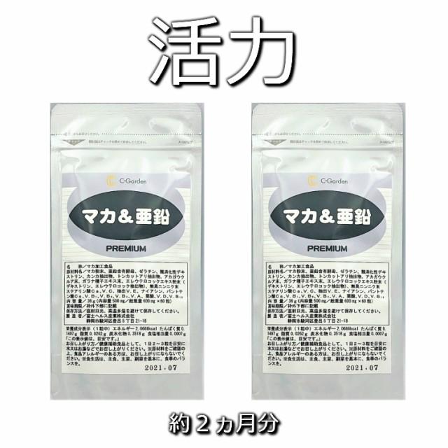 C-Garden マカ&亜鉛PREMIUM 60粒×2 サプリ サプ...