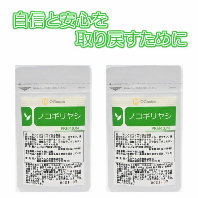 C-Garden ノコギリヤシPREMIUM 60粒×2 サプリ サ...