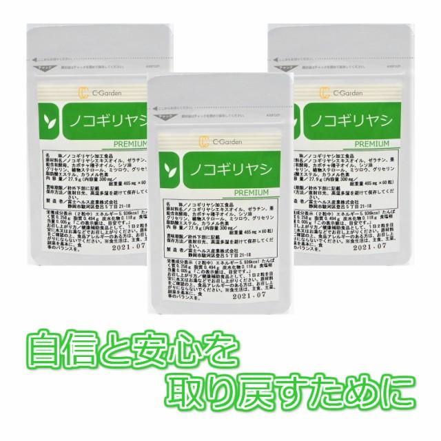 C-Garden ノコギリヤシPREMIUM 60粒×3 サプリ サ...