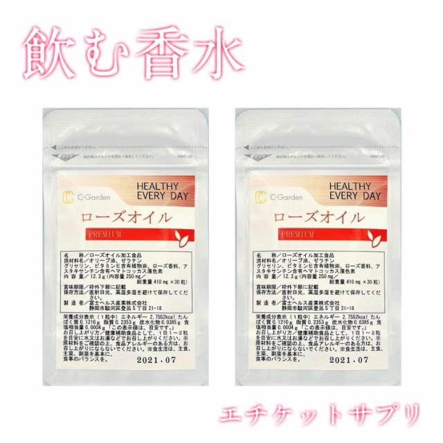 C-Garden ローズオイルPREMIUM 30粒×2 サプリ サ...