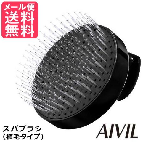 アイビル スパブラシ 植毛タイプ AIVIL スカルプ ...