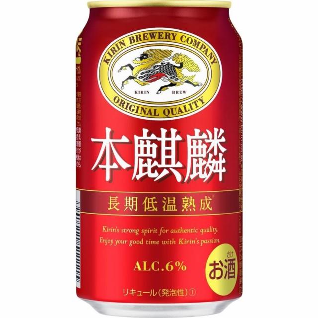 【送料無料】キリン 本麒麟 350ml×48本/2ケース