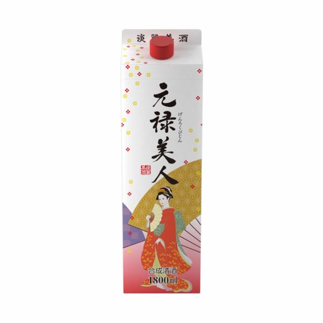 合同清酒 合成酒 元禄美人 パック 1800ml 1.8L 1...