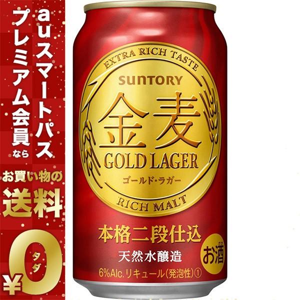 ビール サントリー   金麦 ゴールド・ラガー 350m...
