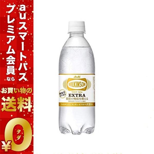 スマプレ会員 送料無料 【機能性表示食品】 炭酸...