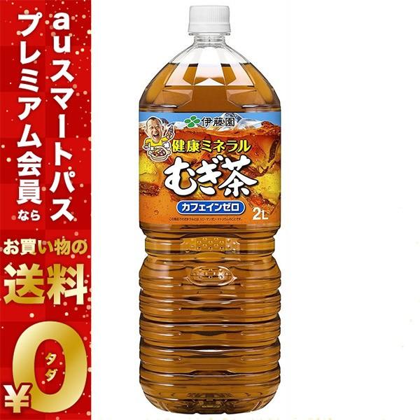 送料無料 伊藤園 健康 ミネラルむぎ茶 2L(2000ml)...