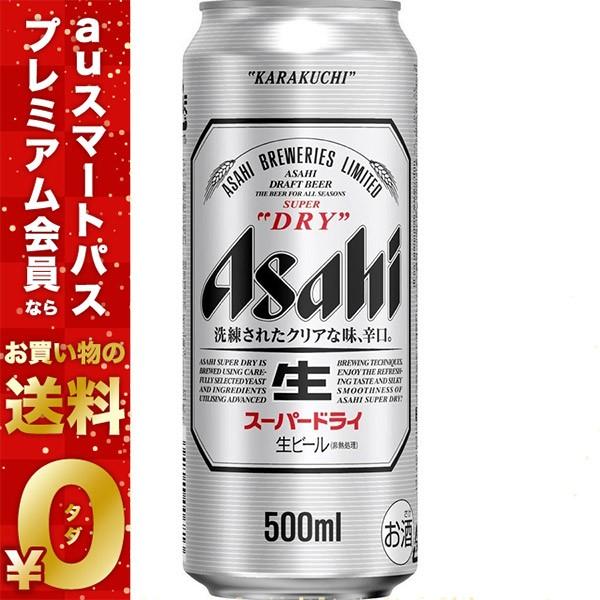 ビール アサヒ スーパードライ 500ml×24本/1ケー...