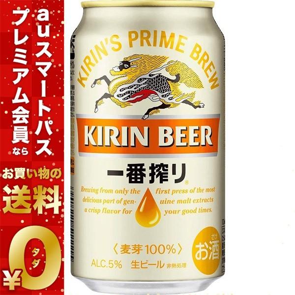 ビール キリン 一番搾り 350ml×24本/1ケース ...