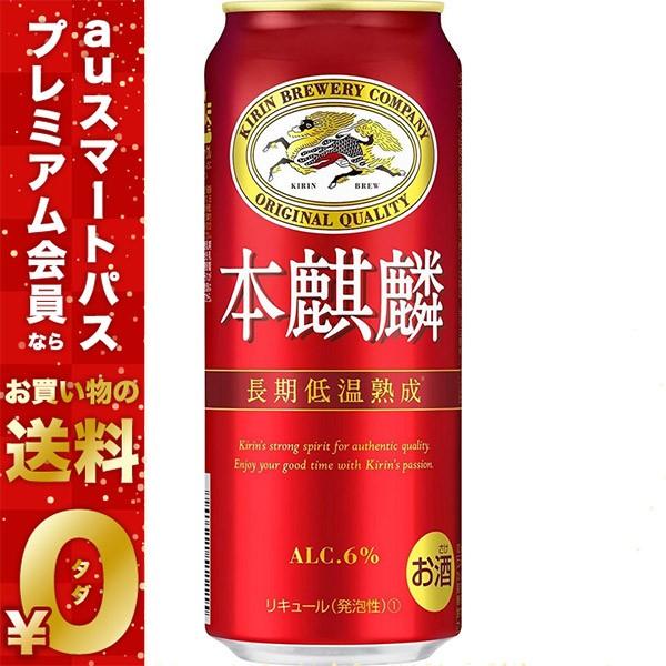 ビール 新ジャンル キリン 本麒麟 500ml×24本/1...
