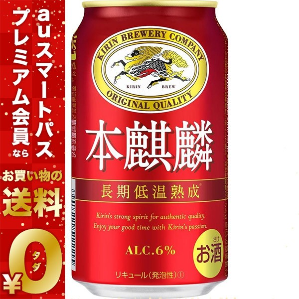 ビール キリン 本麒麟 350ml×24本/1ケース ほん...