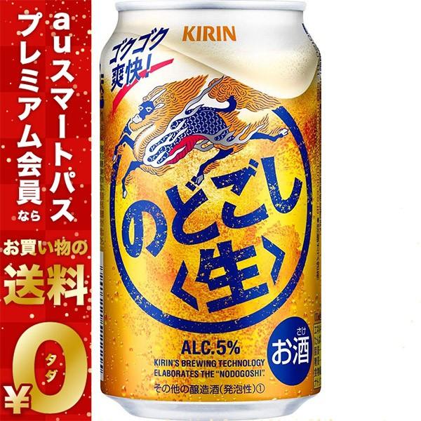 ビール キリン のどごし 生 350ml×24本/1ケース ...