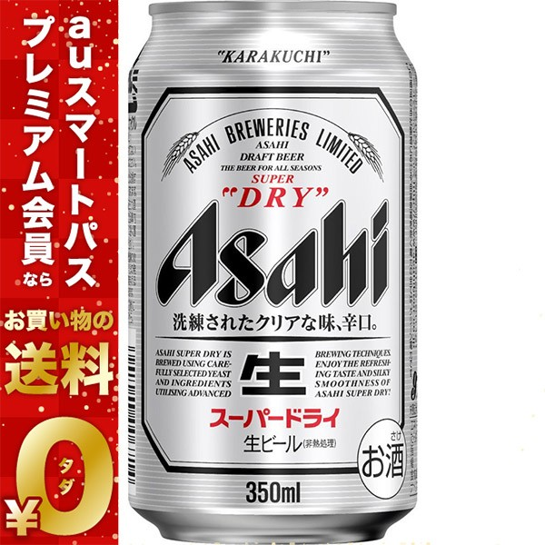 ビール アサヒ スーパードライ 350ml×48本 スマ...