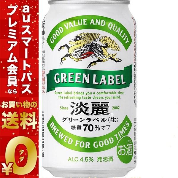 ビール キリン 淡麗グリーンラベル 350ml×24本/1...