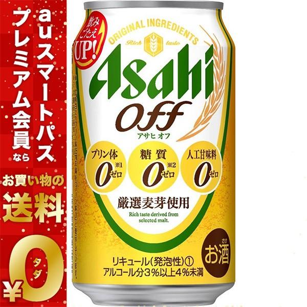 スマプレ会員 送料無料 ビール アサヒ オフ 350ml...