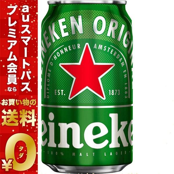 スマプレ会員 送料無料 ビール  キリン ハイネケン 350ml×24本/1ケース