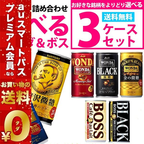 選べる ワンダ&BOSS 缶コーヒー 185ml×30本 よ...