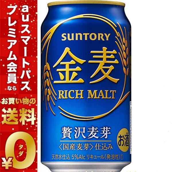 ビール サントリー 金麦 350ml×24本/1ケース ス...