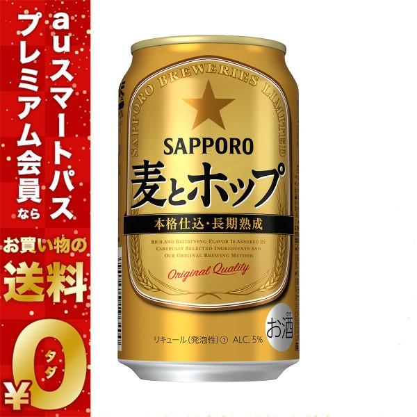 スマプレ会員 送料無料 ビール  サッポロ 新 麦と...