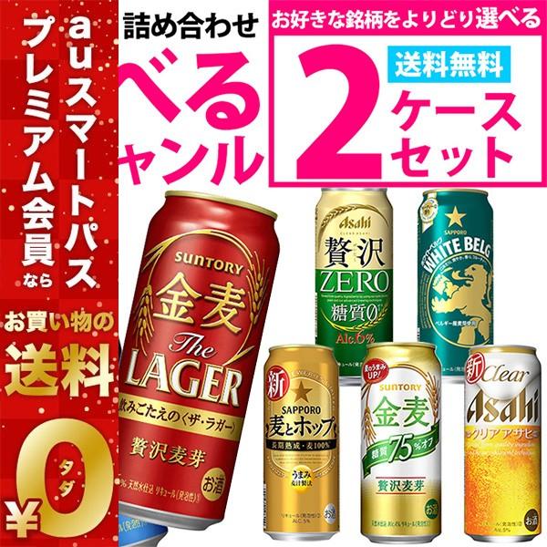 【6/23限定最大300円OFFクーポン取得可】ビール ...