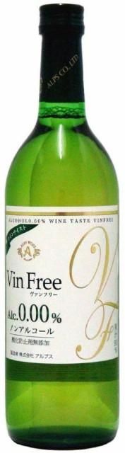 ノンアルコールワイン 長野県 アルプス ヴァン フリー 白 0.00% 720ml 1本