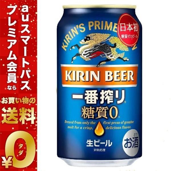 スマプレ会員 送料無料 ビール キリン 一番搾り ...