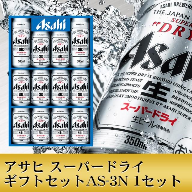 お中元 ギフト ビール 御中元 プレゼント 送料無料 アサヒ スーパードライ ギフトセット AS-3N 1セット 詰め合わせ セット