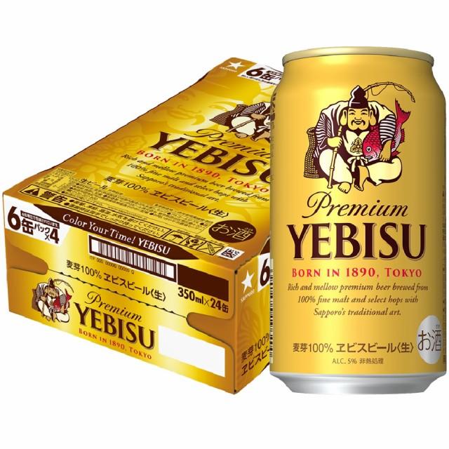 スマプレ会員 送料無料 ビール サッポロ エビス 350ml×24本/1ケース