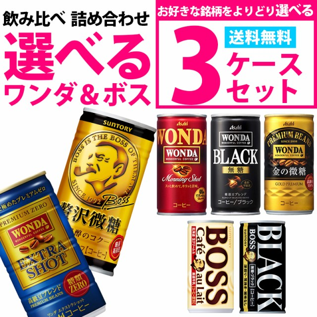 【送料無料】選べる ワンダ&BOSS 缶コーヒー 185...