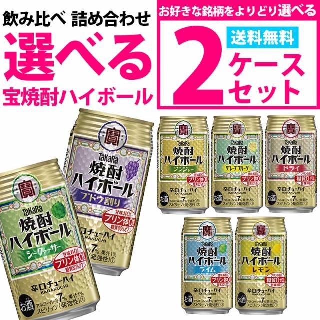 【送料無料】選べる 宝焼酎ハイボール 350ml×48...