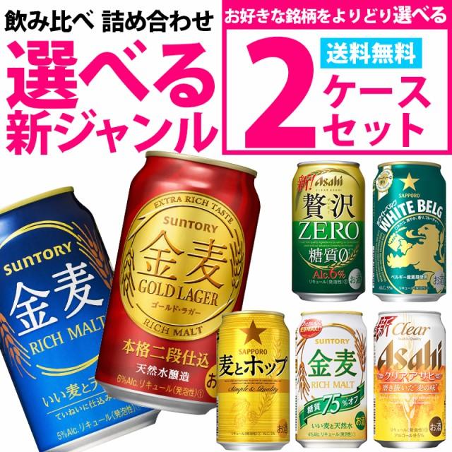 【送料無料】選べる 新ジャンルのお酒 第3のビー...