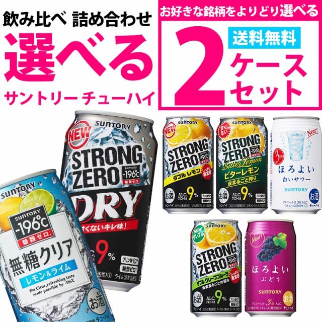 【送料無料】選べる サントリー チューハイ 350ml...
