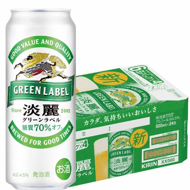 ビール キリン 淡麗グリーンラベル 500ml×24本 ...
