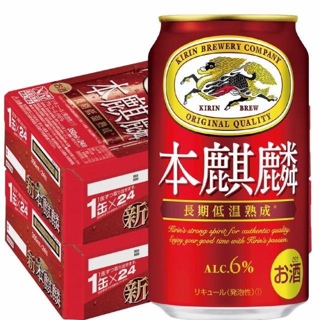 スマプレ会員 送料無料 ビール キリン 本麒麟 350...