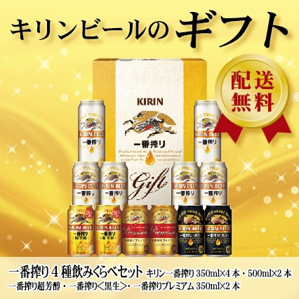 お中元 ギフト ビール 御中元 プレゼント 飲み比べ 送料無料 キリン 一番搾り 4種セット K-IPCF3 1セット 詰め合わせ