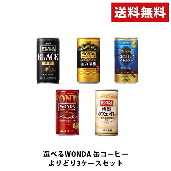スマプレ会員 送料無料 選べる ワンダ WANDA 缶コ...