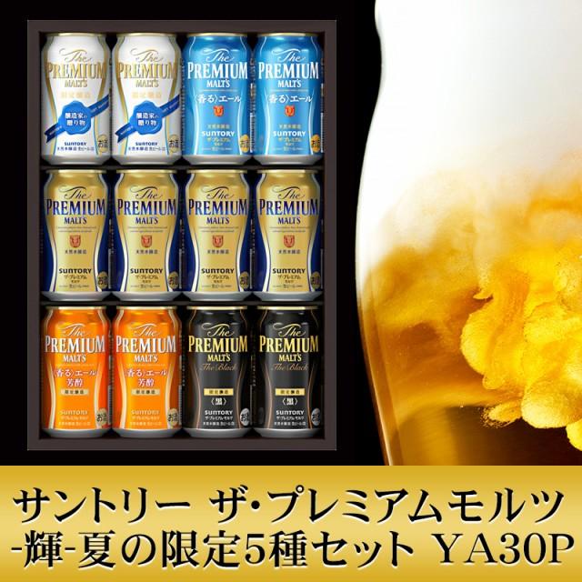 お中元 ギフト ビール 御中元 プレゼント 送料無料 サントリー プレミアムモルツ -輝- 夏の限定5種セット YA30P 1セット