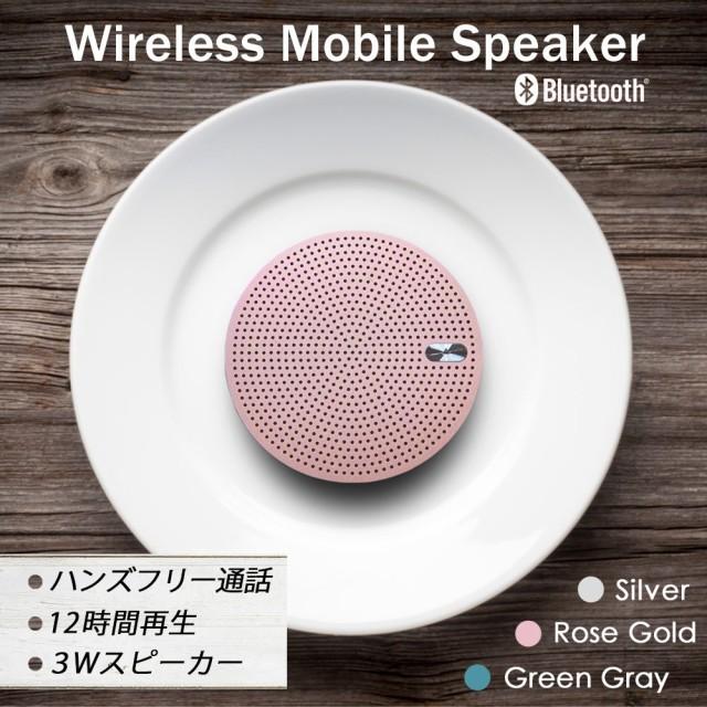 最大300円引きクーポン配布中 Bluetoothスピーカ...