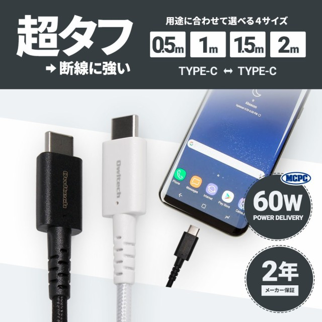 Type-C to Type-Cケーブル PowerDelivery対応 超...