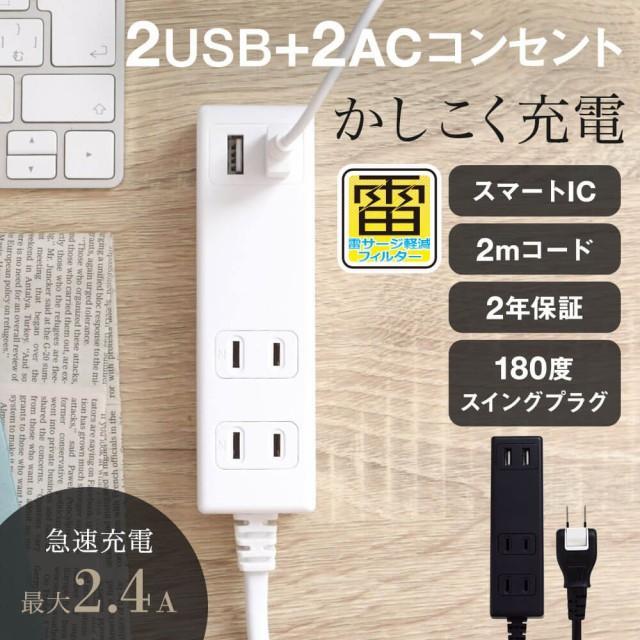 OAタップ スマートIC搭載 急速充電2.4A出力対応 U...