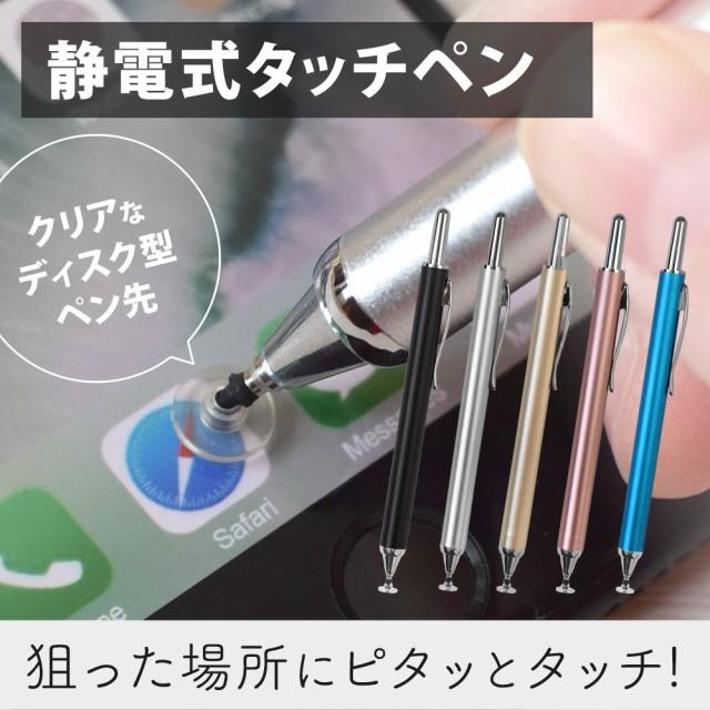 最大300円引きクーポン配布中 タッチペン スマホ ...