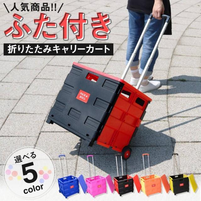 最大300円引きクーポン配布中 キャリーカート 折...
